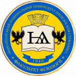 Кафедра слов'янських мов